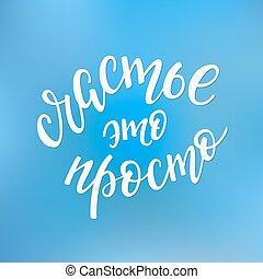 Glück ist eine einfache russische Typografie